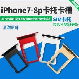 不生锈更换多型号苹果卡托卡槽卡套6s/plus/7/7p/8/8p手机多颜色图片