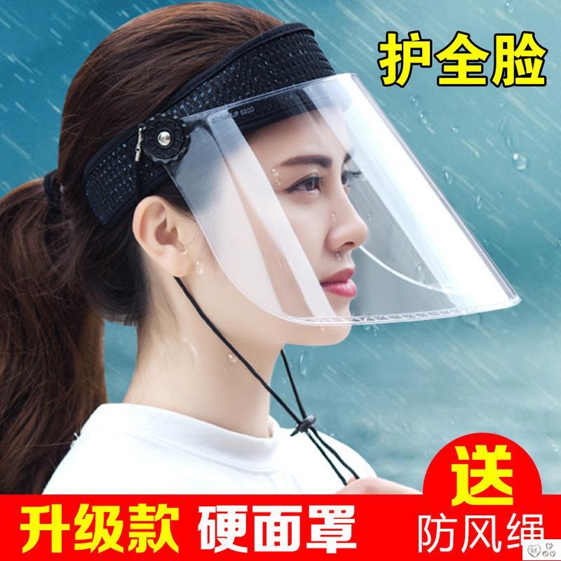 便携全脸电焊防雨帽防水头戴挡雨帽塑料太阳帽跑步头罩遮光成人