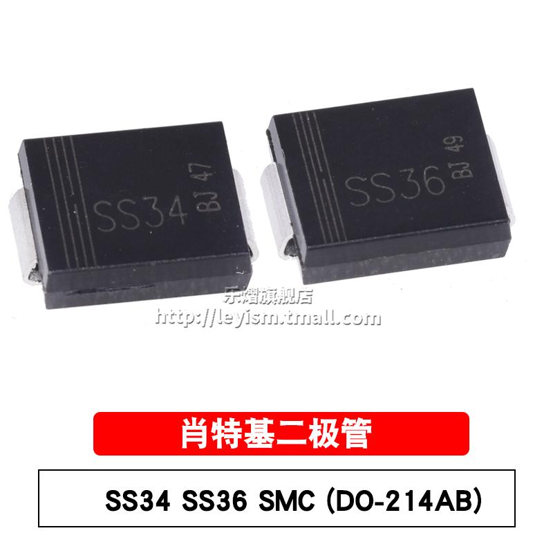 贴片肖特基二极管 SS34 SS36 SS310 SMC 3A 封装DO-214AB(10只)