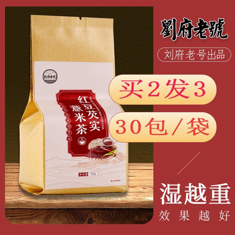 刘府老号红豆薏米芡实茶苦荞大麦祛濕赤小豆薏仁湿气养生组合花茶