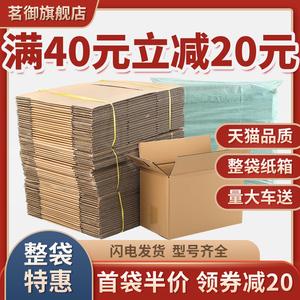 领【20元券】购买包装纸盒特硬加厚批发飞机盒