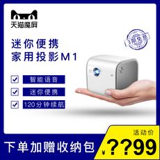 天猫魔屏M1R M1投影仪家用小型wifi无线迷你便携1080P高清家庭影院卧室房间投墙床头看电影儿童可连手机X1S