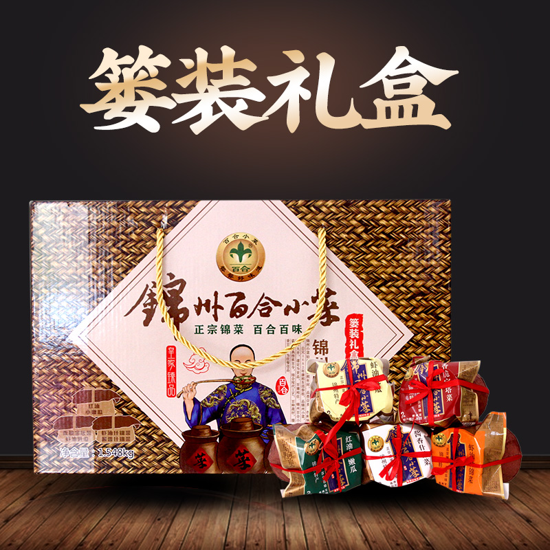 锦州特产百合小菜篓装酱菜礼品盒装春节日送礼送爸爸妈妈家人领导
