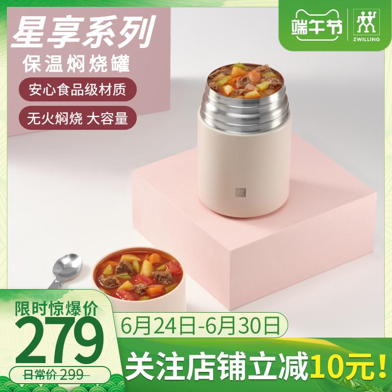双立人星享系列焖烧罐虾粉色饭盒