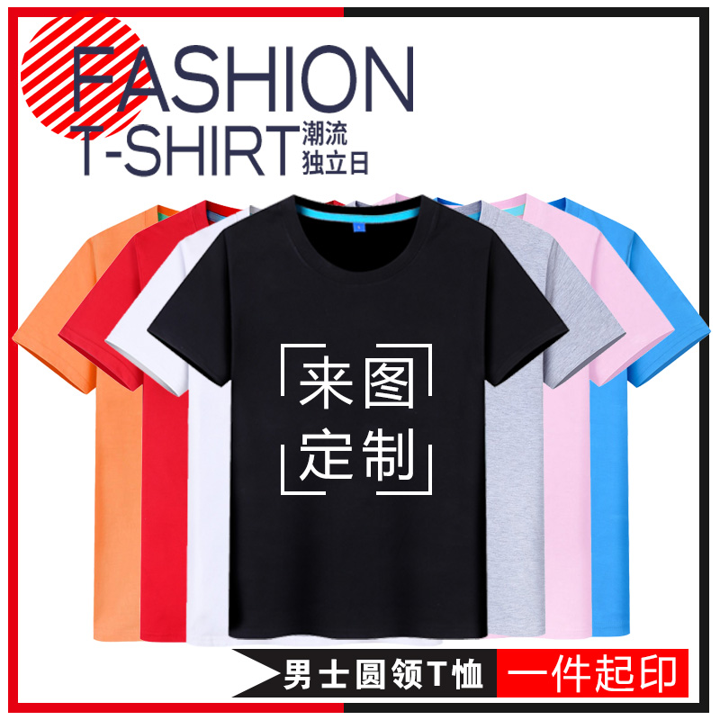 Combed elastic cotton T-shirt custom culture advertisement polo shirt DIY work class uniform student Party Logo
