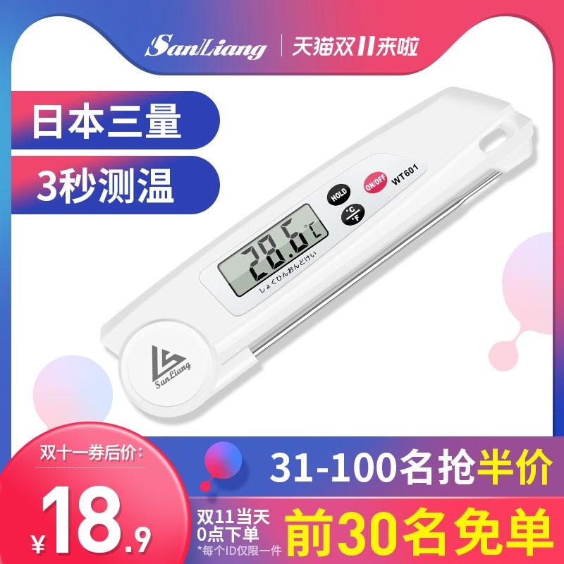 日本温度计水温计油温厨房高精度食品测水温奶温烘焙婴儿奶瓶