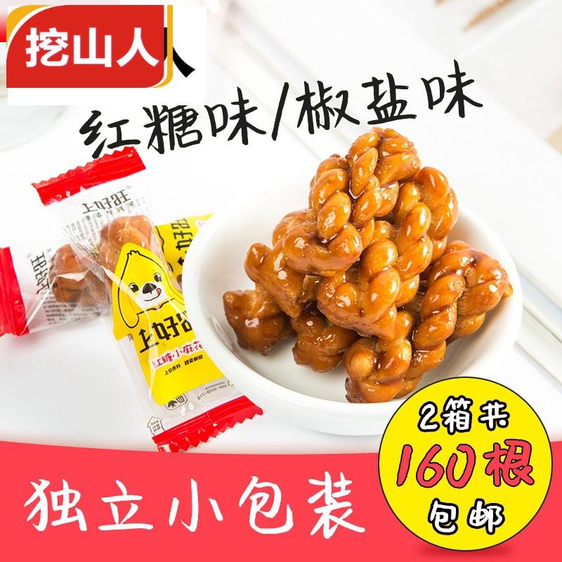 上好旺红糖小麻花义乌特产手工袋装散装整箱重庆天津网红零食小吃