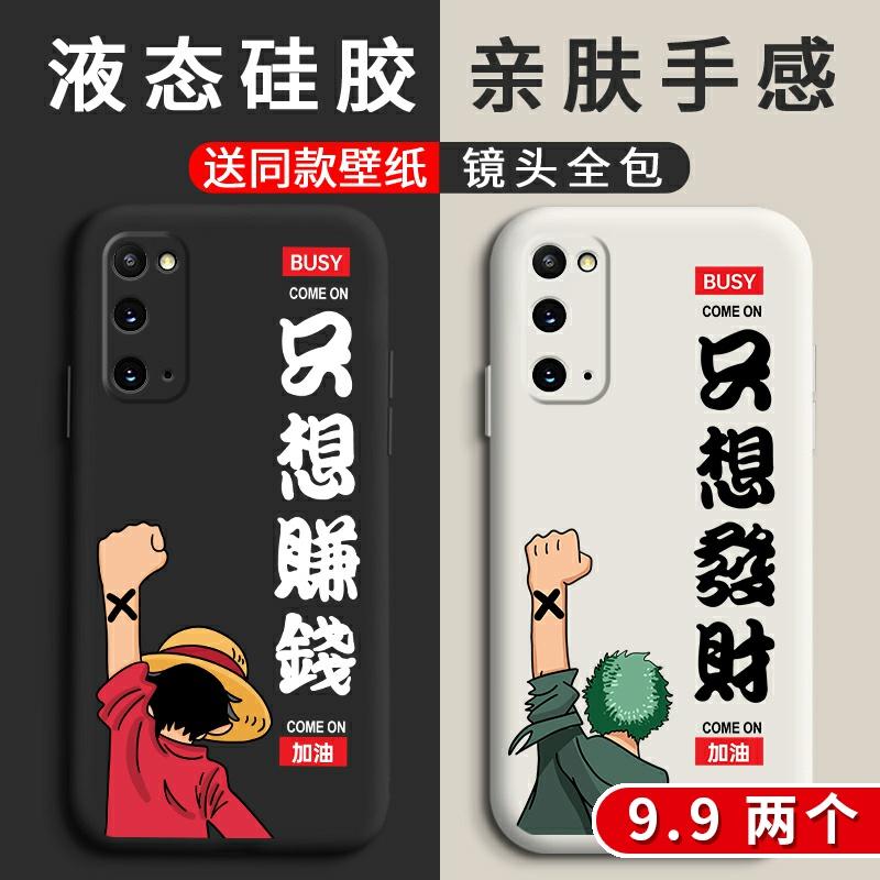 适用于三星S20手机壳创意防摔pl...