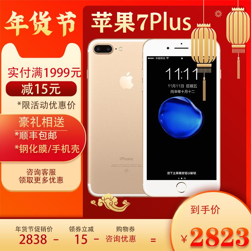 2758元起/现货速发 苹果7plus Apple/苹果 iPhone 7 Plus 全网通官网官方旗舰店4G手机苹果6s 6P 8 p xr x 7P