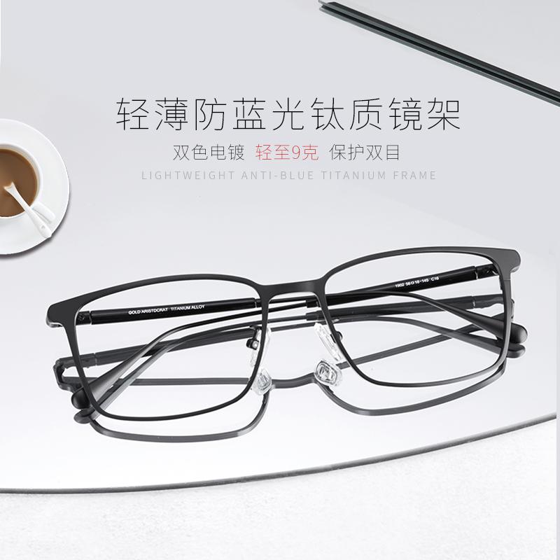 欧莱雅近视眼镜 新款个性近视架男女通用 钛架全框光学架配镜片
