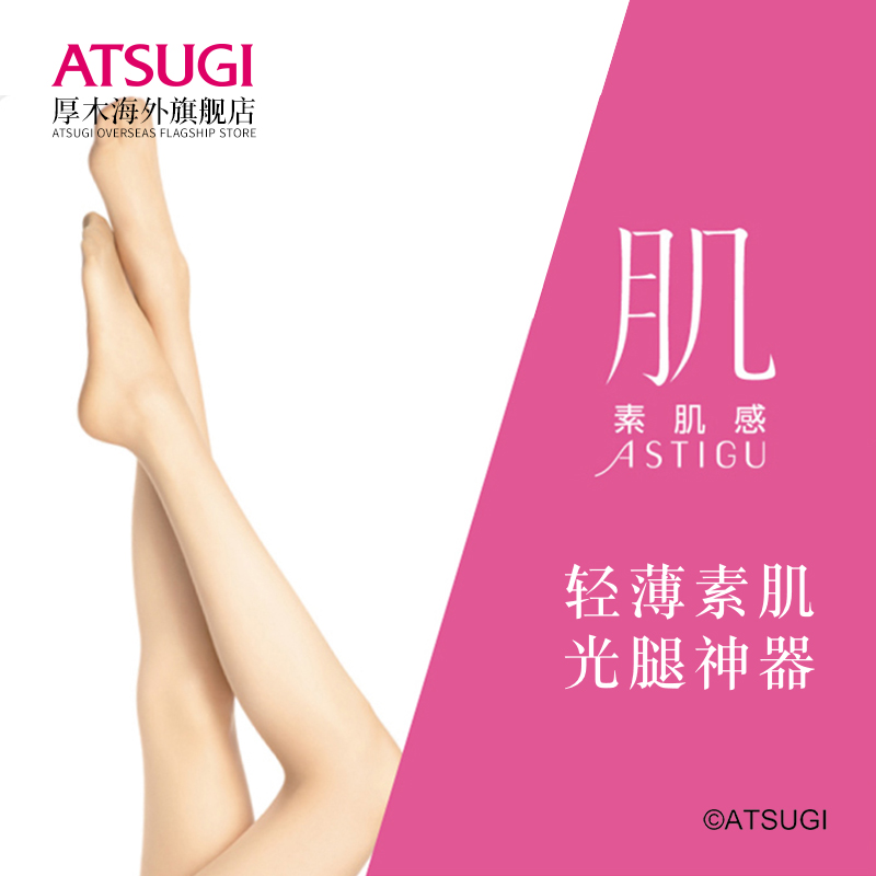Atsugi / thick wood new Japanese summer thin pantyhose women's ins tide silk socks anti hook silk
