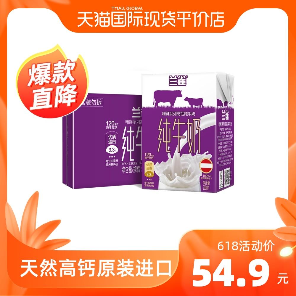 兰雀 200ml*24盒整箱 唯鲜全脂高钙纯牛奶奥地利进口 进口儿童