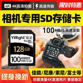 相机专用内存卡SD大卡128G储存卡佳能m50富士索尼尼康单反数码摄像机128gb高速4K内存储卡200d二代微单sdxc卡