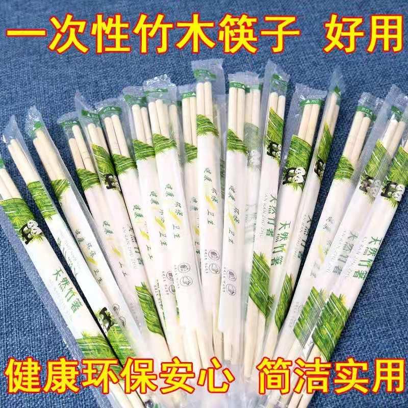 一次性筷子饭店专用100双 便宜方便碗筷家用商用卫生快餐竹筷批发