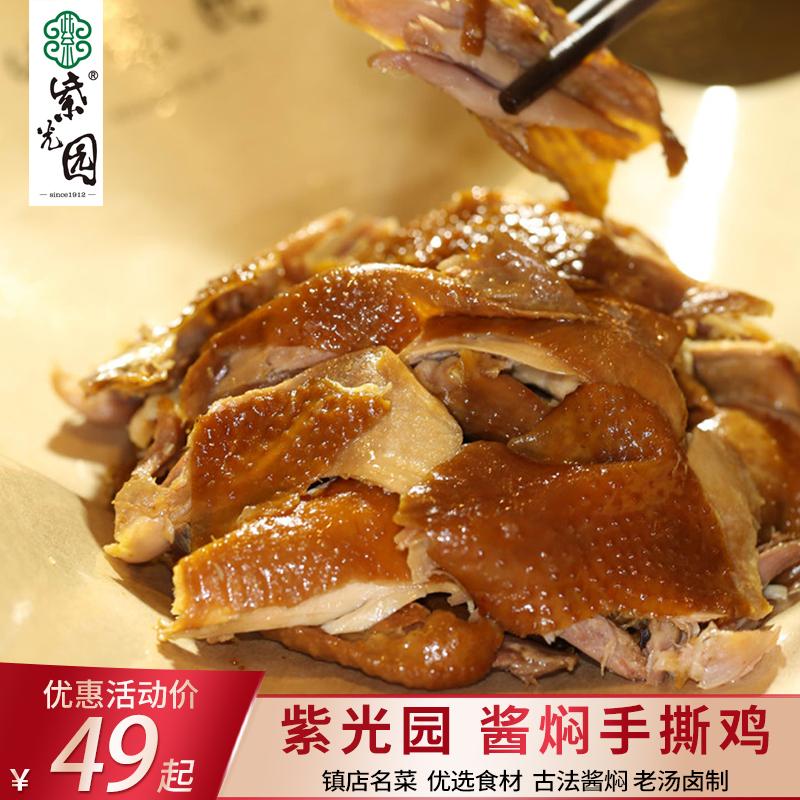 紫光园手撕鸡古法熏鸡正宗老北京