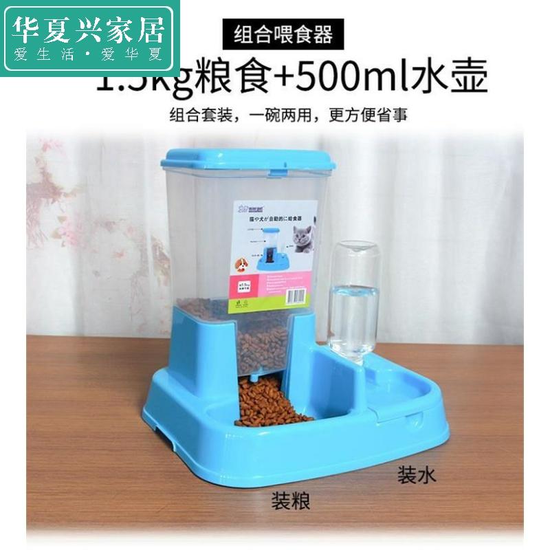 二合一大容量养狗粮猫食盆 自动 喂水 两用饭盆单碗流浪猫投喂器