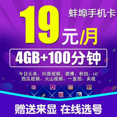 安徽蚌埠联通手机4G号码卡流量卡上网卡国内通用低月租语音大王卡