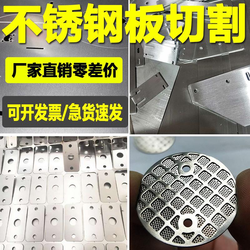304/316 lステンレス板レーザーカット加工カスタム板金リングホワイト金属曲げカスタム