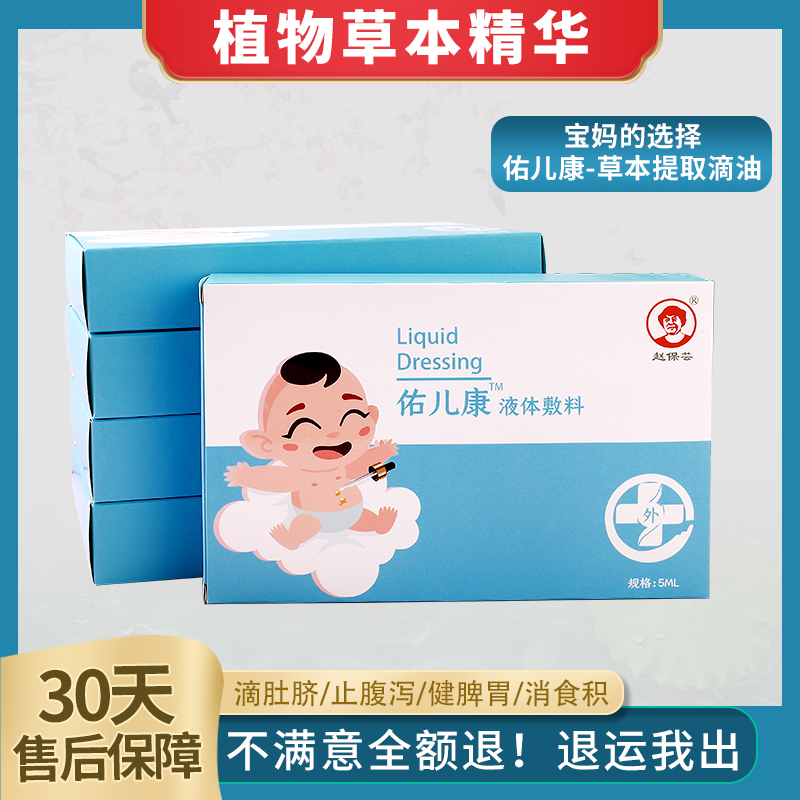 宝儿童小儿穴位贴敷治疗腹痛肚脐腹泻贴止泻