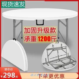 圆饭桌桌面可折叠桌椅农村圆桌大1.8餐桌加大桌面板可折叠6人户外图片