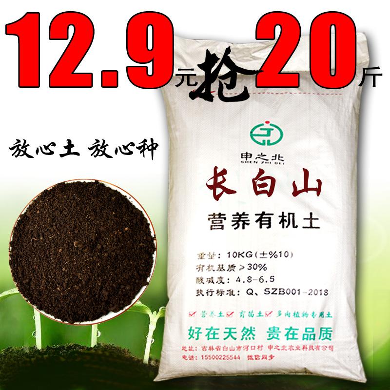 长白山有机营养土通用型花土种菜土种植土肥料多肉土黑土兰花土