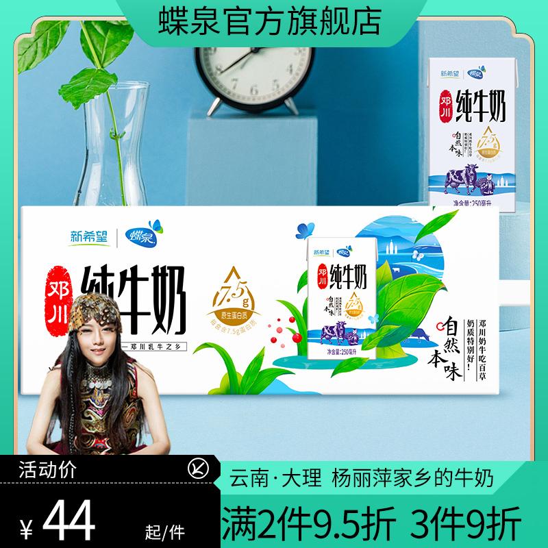 【杨丽萍家乡的牛奶】新希望蝶泉邓川全脂纯牛奶250ml*16/24整箱