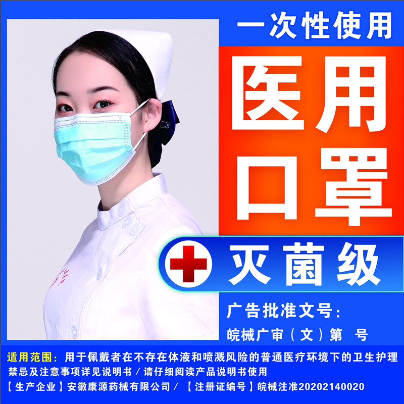 Sterile medical mask disposable medical three-layer sterilization medical anti bacteria doctors air permeability for external use