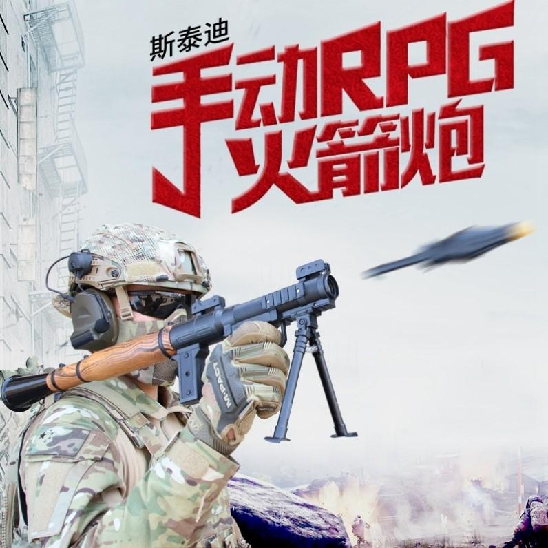 CF同款RPG火箭炮筒可发射软弹炮弹绝地火箭筒迫击炮模型玩具