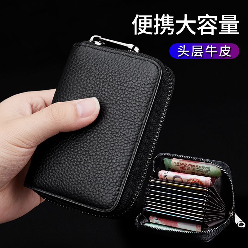 Leather card holder, male anti-degaussing and anti-theft credit card holder, female multi-card slot card holder, zipper type credit card holder