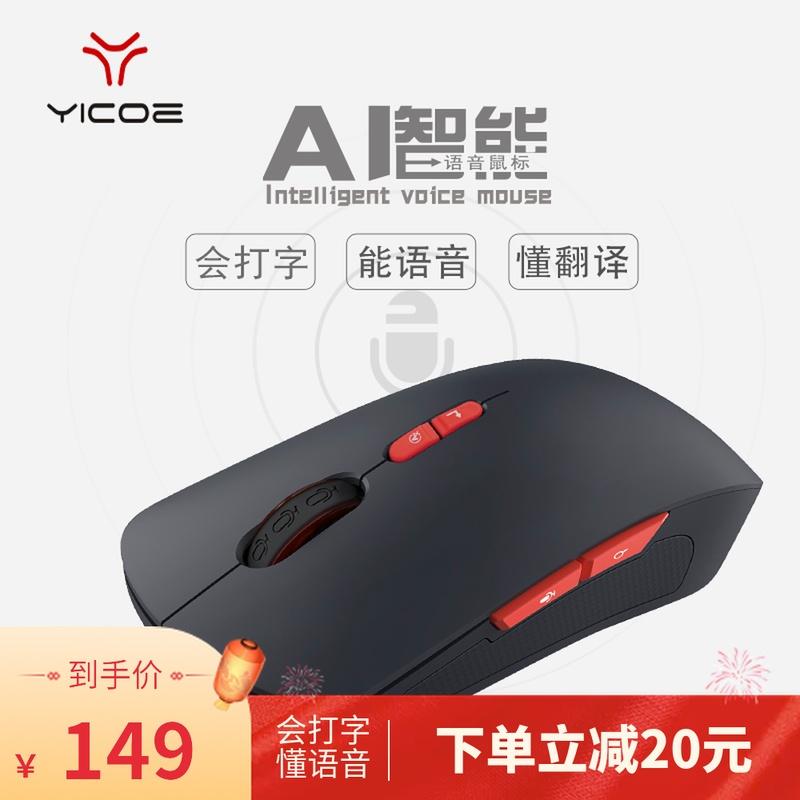yicoe  AI人工智能语音鼠标声控打字神器搜索翻译语言助手语音输入说话转文字电脑无线鼠标