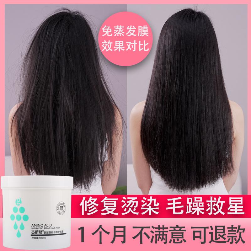免蒸发膜正品修复干枯倒膜改善毛躁头发护理护发素女柔顺水疗顺滑