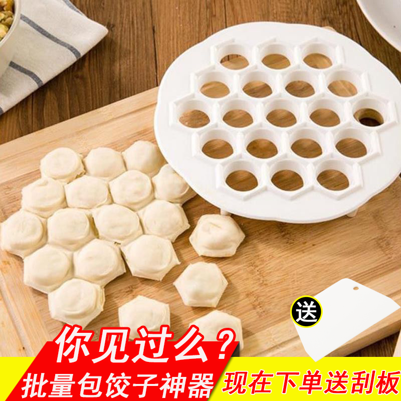 Quick dumpling artifact household dumpling skin mold manual dumpling tools creative dumpling small dumpling