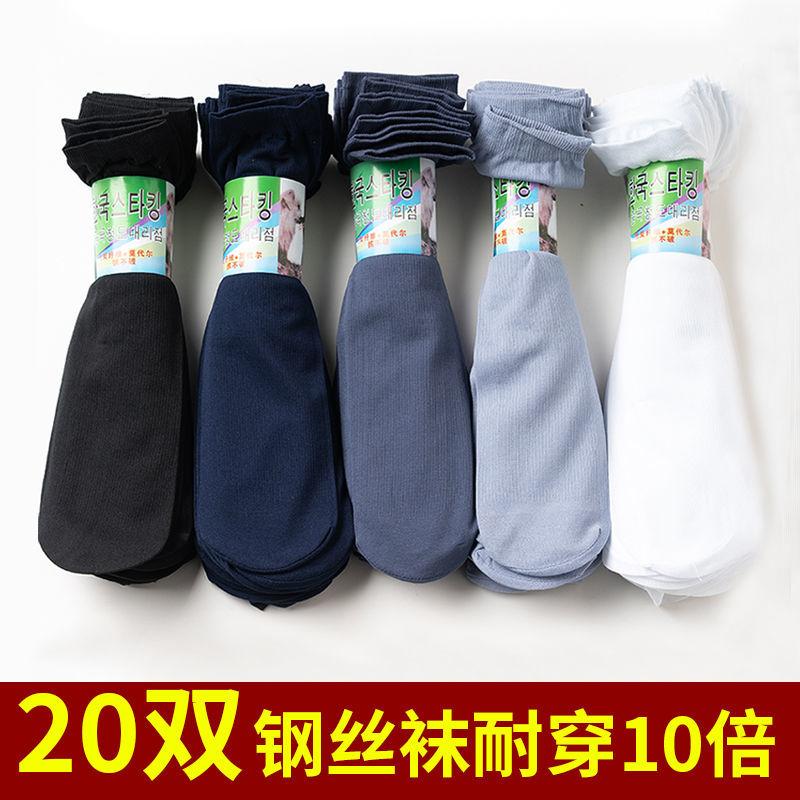 【5-20双】夏季男士丝袜超薄透气中筒袜防臭冰丝袜子男短袜子防臭
