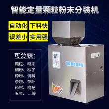 灌装 机 颗粒面粉药粉咖啡调料枸杞定量分装 全自动粉末分装
