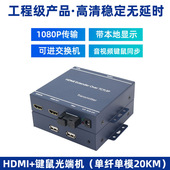 高清HDMI光端机转光纤延长收发器带USB口鼠标键盘KVM音视频光端机20公里传输单模多模单芯通用无损信号工程级