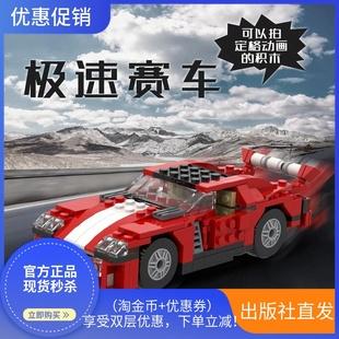 致磚極速賽車 拼裝益智積木 兒童工程吉普車拼搭百變桌面組裝玩具