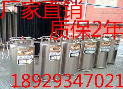 杜瓦罐鱼车专用氧气拉鱼液氮罐液氧液氨液氩绝热o钢瓶液态二氧化