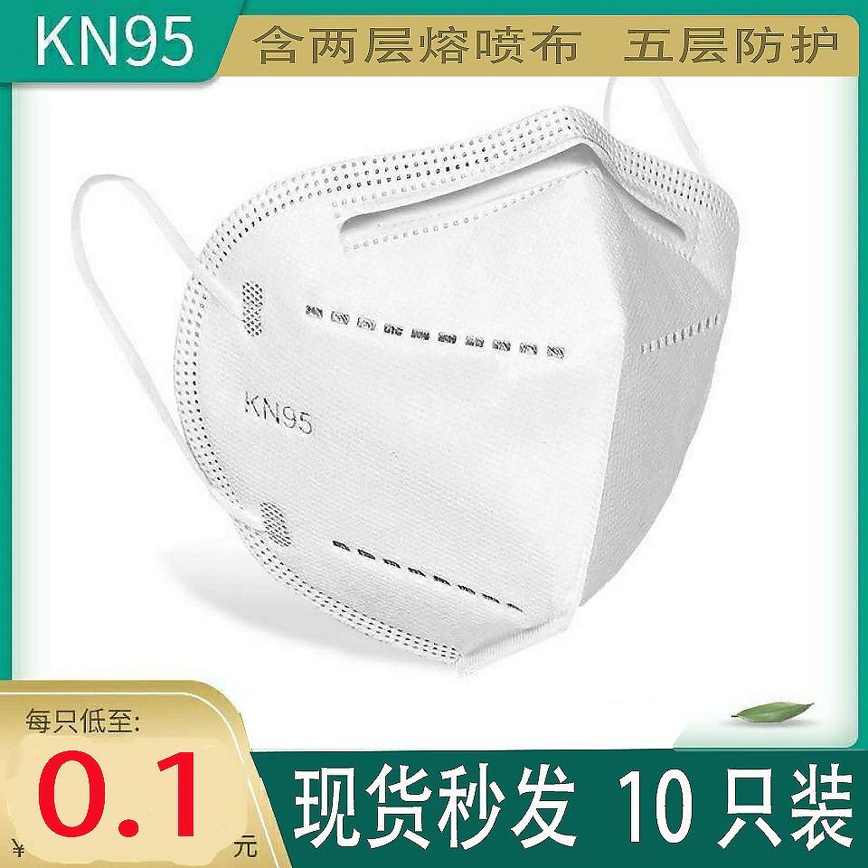 KN95口罩一次性防护用品冬天防风寒防工业粉尘 n95加厚透气款包邮