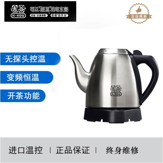 吉谷电热水壶长嘴不锈钢烧水壶变频恒温电水壶煮水家用电器ta0505