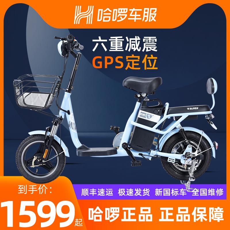 哈啰新国标电动自行车锂电池男女代步助力车小型电瓶车滑板电动车