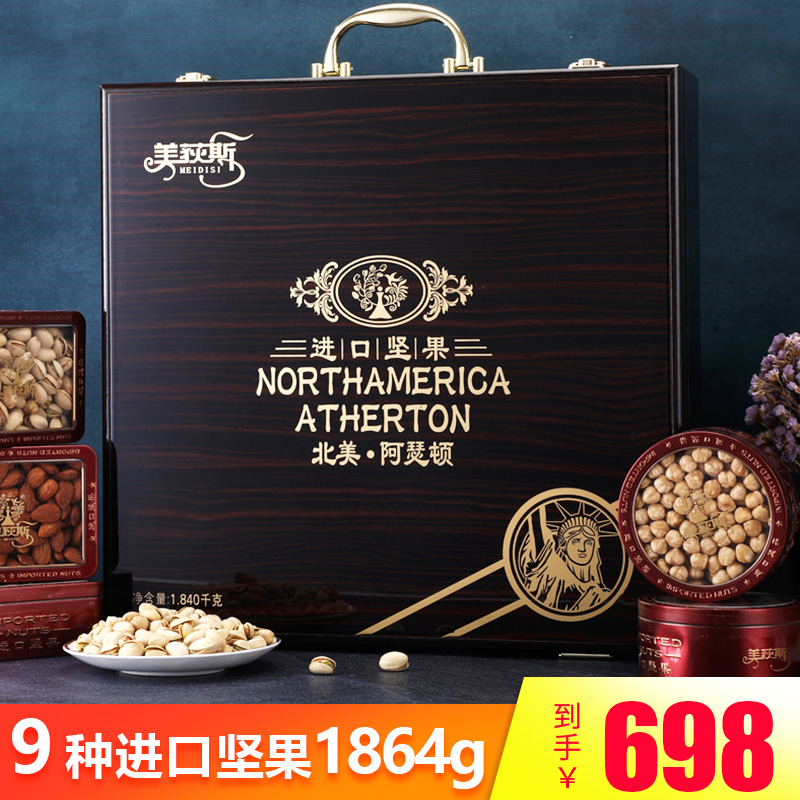 Medes imported gift box North America Atherton canned leisure snacks dried fruit spring festival gifts business gifts