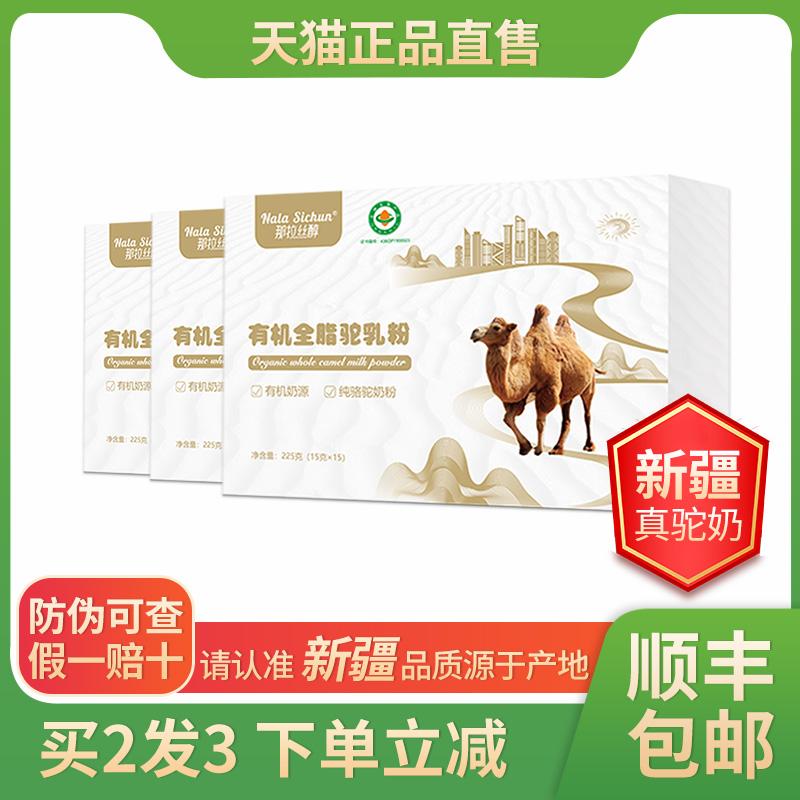 有机全脂骆驼奶粉新疆伊犁新鲜纯骆驼乳中老年儿童盒装官网旗艦店