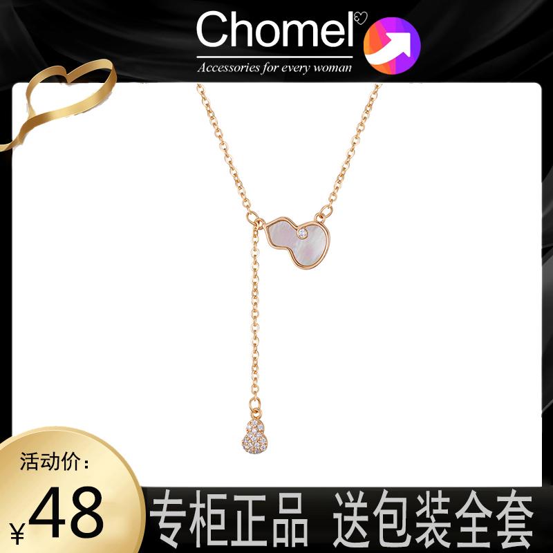 新加坡官网chomel葫芦项链女网红ins冷淡风纯银流苏锁骨链送礼物
