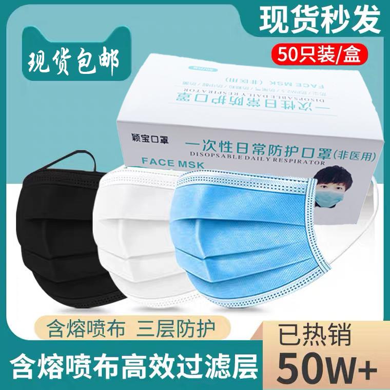 一次性防护口罩三层含优质熔喷布