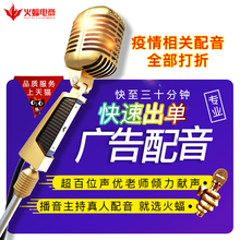 Professional dubbing, advertising recording, audio production, special topic, male voice, female voice, sales promotion, real person recording, RBT customization