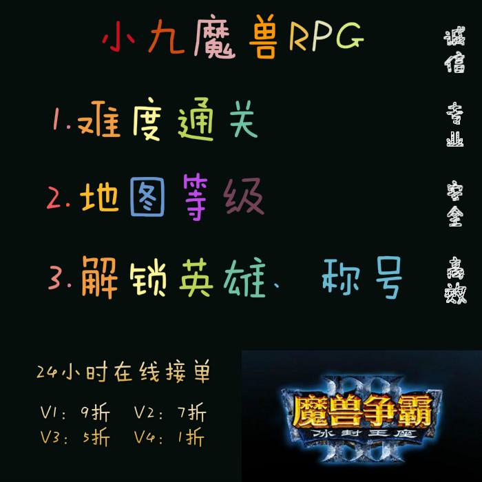 魔兽RPG存档神劫魔界降临|英魂之域|神魔仙界|风之谷|水之TD|火灵