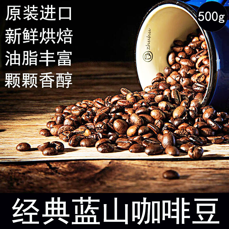 [Shanghai best seller] Classic Blue Mountain coffee beans imported with original packaging, medium baked, sugar free, hand made 500g