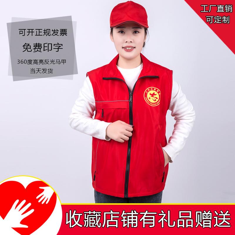 志愿者背心工装定做马甲反光公益宣传活动印字制logo马夹义工广告