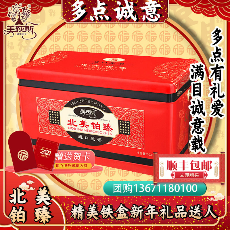 Medes nut gift box North America platinum import dried fruit iron box spring festival new year delivery gift for elders