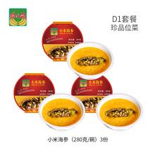 珍八品小米海参粥280g加热即食高汤营养早餐海鲜水产方便速食装